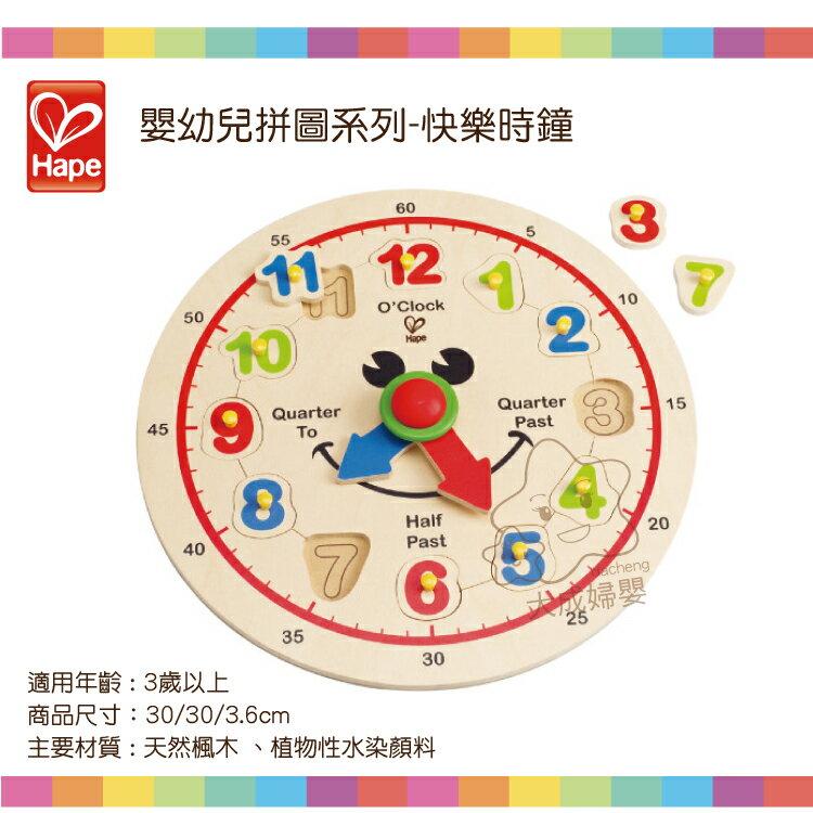 【大成婦嬰】德國 Hape 愛傑卡 快樂時鐘拼圖 E1600 0
