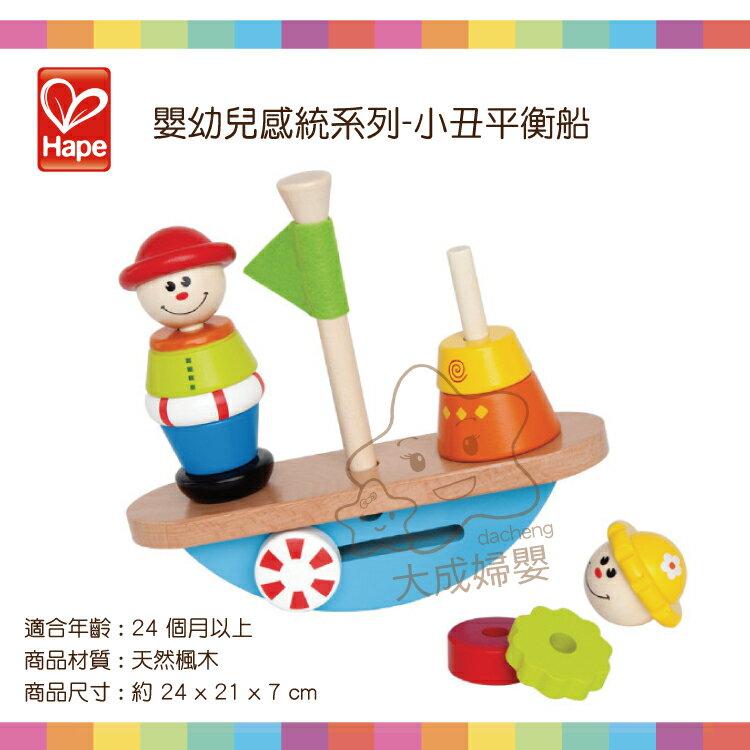 【大成婦嬰】德國 Hape 愛傑卡 小丑平衡船 E0423 1