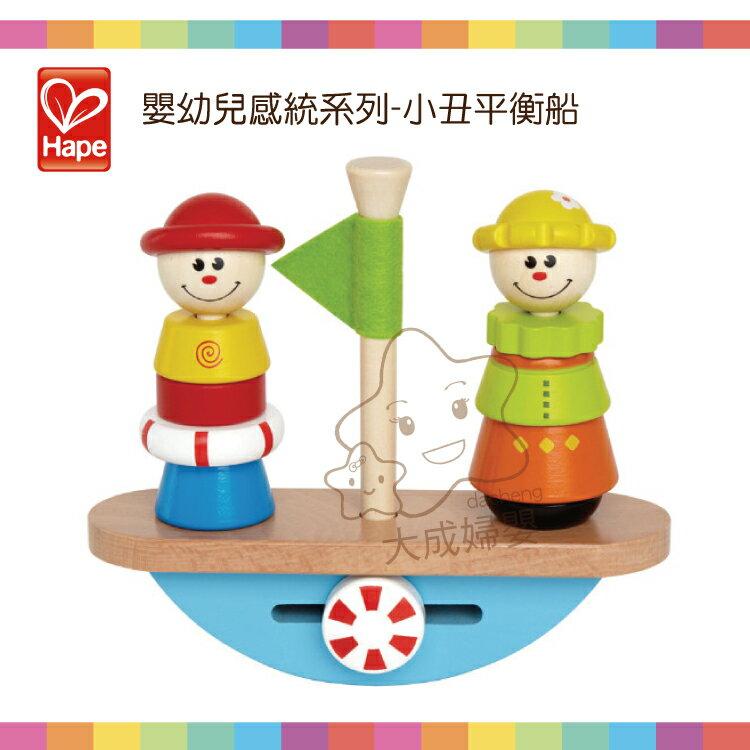 【大成婦嬰】德國 Hape 愛傑卡 小丑平衡船 E0423 2