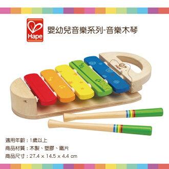 【大成婦嬰】德國 Hape 愛傑卡 音樂木琴 E0302