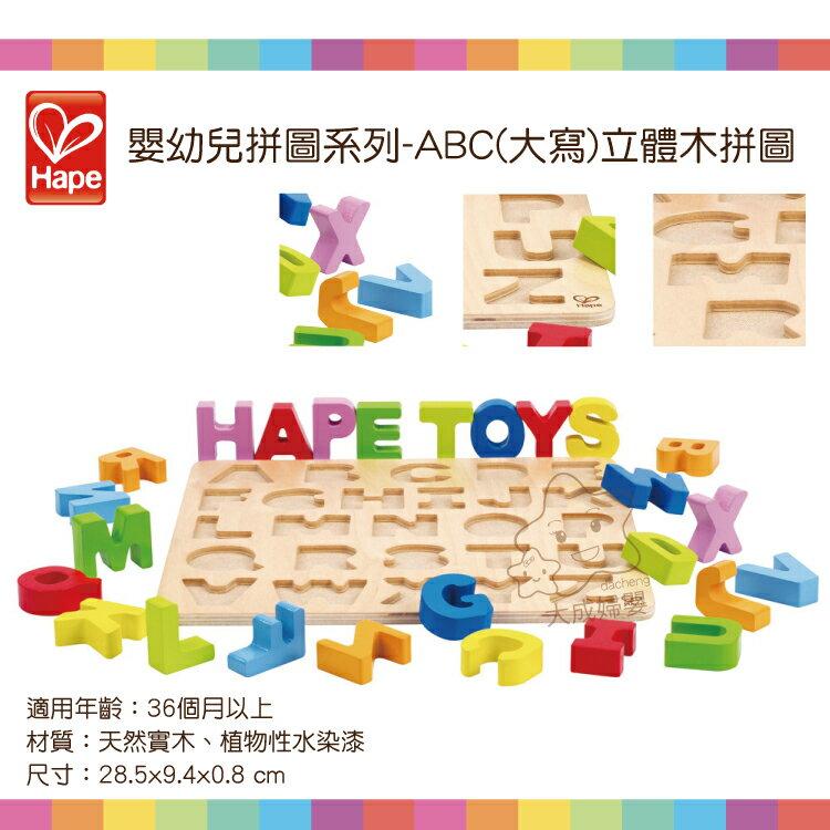 【大成婦嬰】德國 Hape 愛傑卡 ABC立體木拼圖(大寫) E1502 1