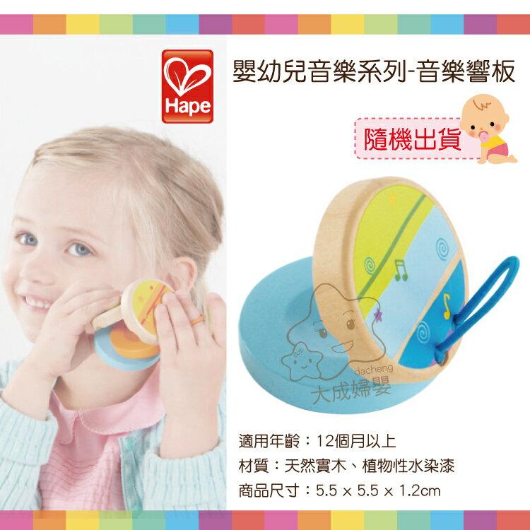 【大成婦嬰】德國 Hape 愛傑卡 音樂響板 E0311 1
