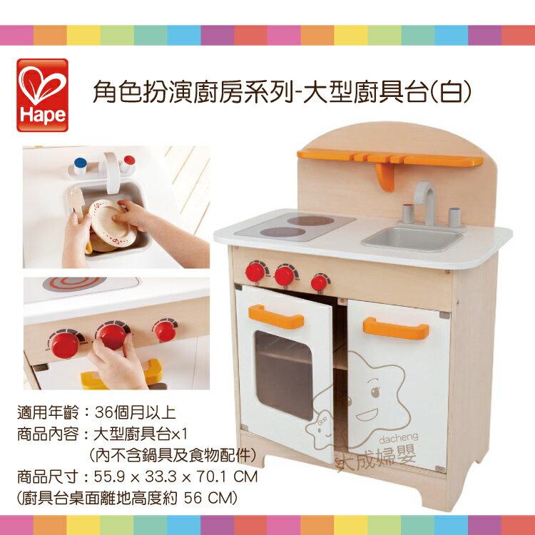 【大成婦嬰】德國 Hape 愛傑卡 廚房系列-大型廚台 (綠E3101) 、(白E3100)