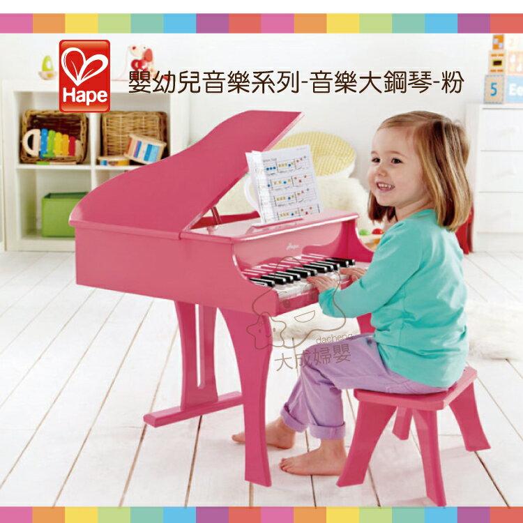 【大成婦嬰】德國 Hape 愛傑卡 音樂大鋼琴-黑(E0320) 、粉紅(E0319) 1
