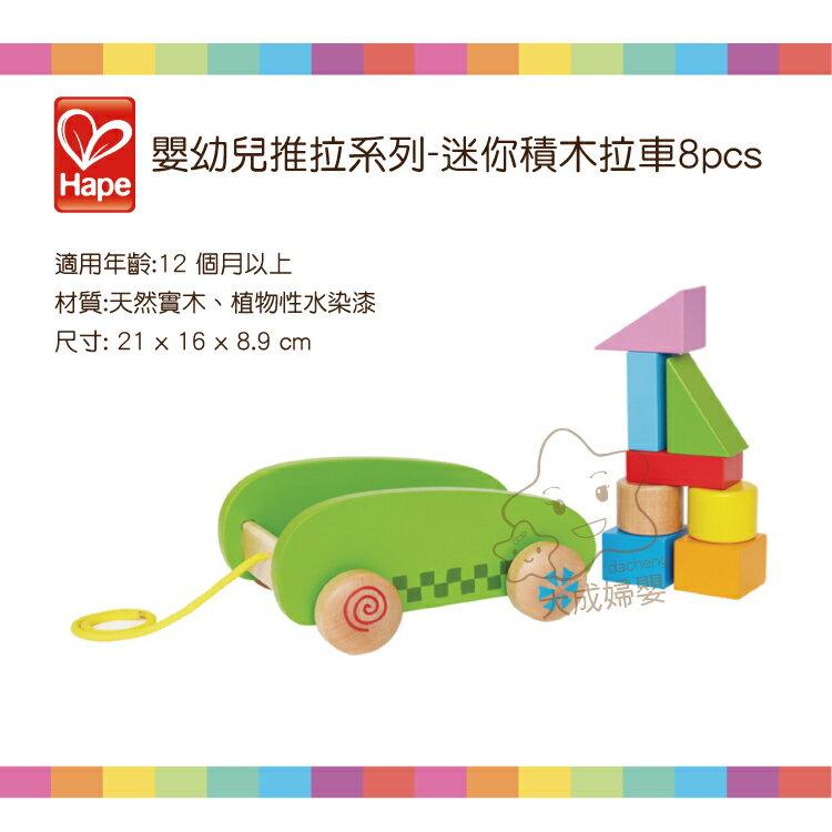 【大成婦嬰】德國 Hape 愛傑卡 迷你積木拉車(8塊) E0408 2