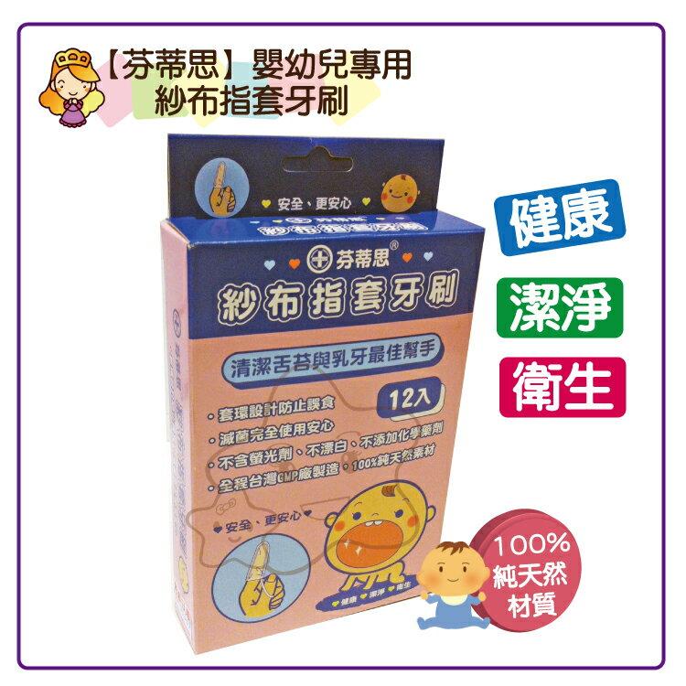 【大成婦嬰】芬蒂思紗布指套牙刷 (12入) 完全滅菌是清潔舌苔與乳牙最佳幫手 0