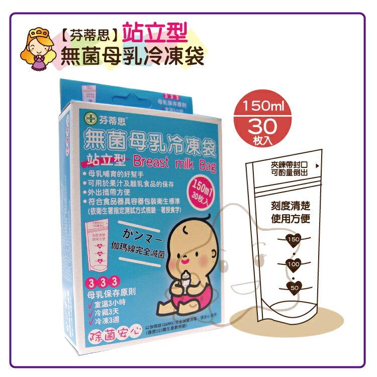 【大成婦嬰】芬蒂思 站立型母乳冷凍袋 (250ml、150ml) 3盒優惠組 1