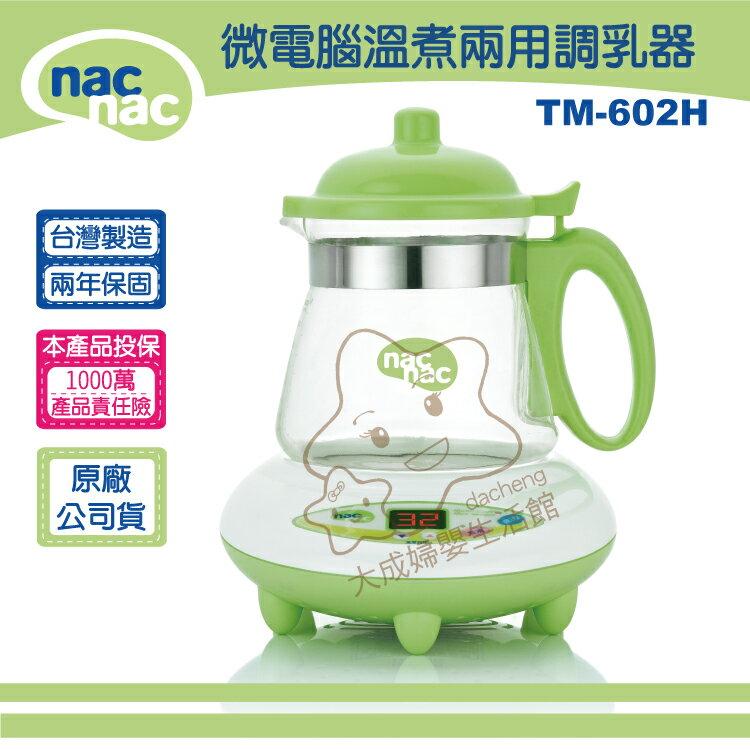 【大成婦嬰】nac nac 微電腦溫煮兩用調乳器(TM-602H) 2年保固 公司貨 1