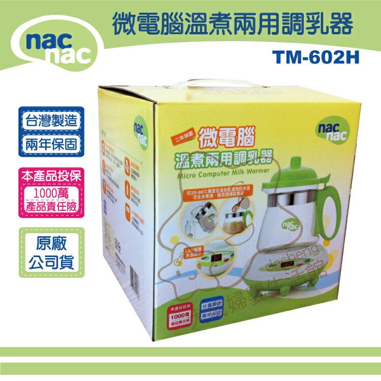 【大成婦嬰】nac nac 微電腦溫煮兩用調乳器(TM-602H) 2年保固 公司貨 0
