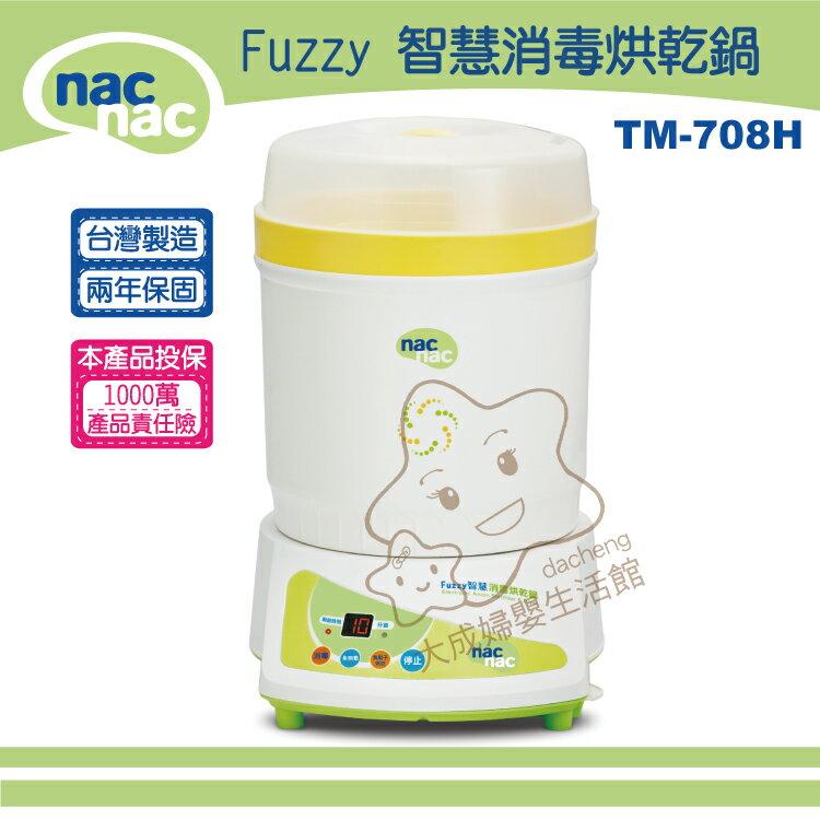 【大成婦嬰】nac nac Fuzzy 制菌烘乾消毒鍋TM-708H 公司貨,原廠保固兩年 1