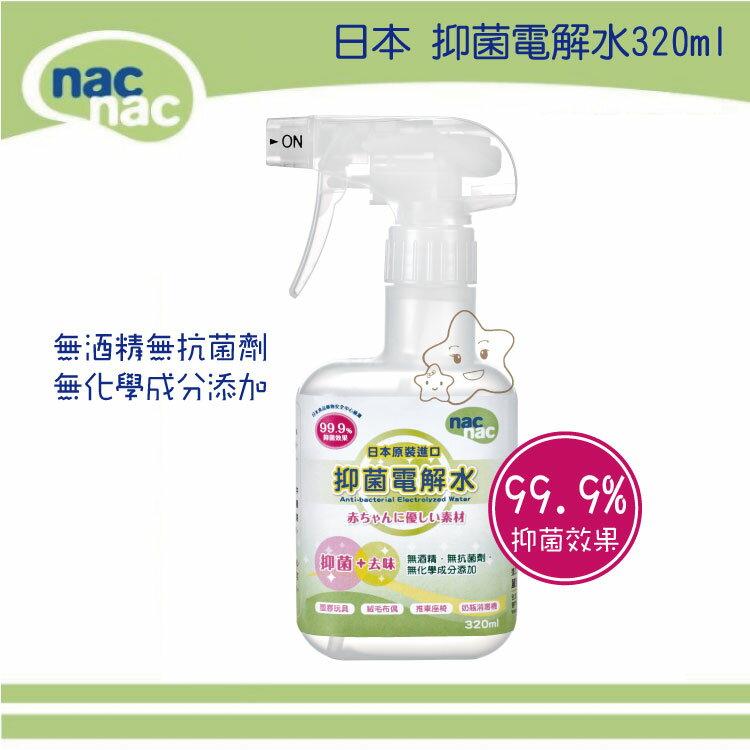 【大成婦嬰】nac nac抑菌電解水 320ml (1入) 抗菌 去味 去污 無酒精 無化學成分