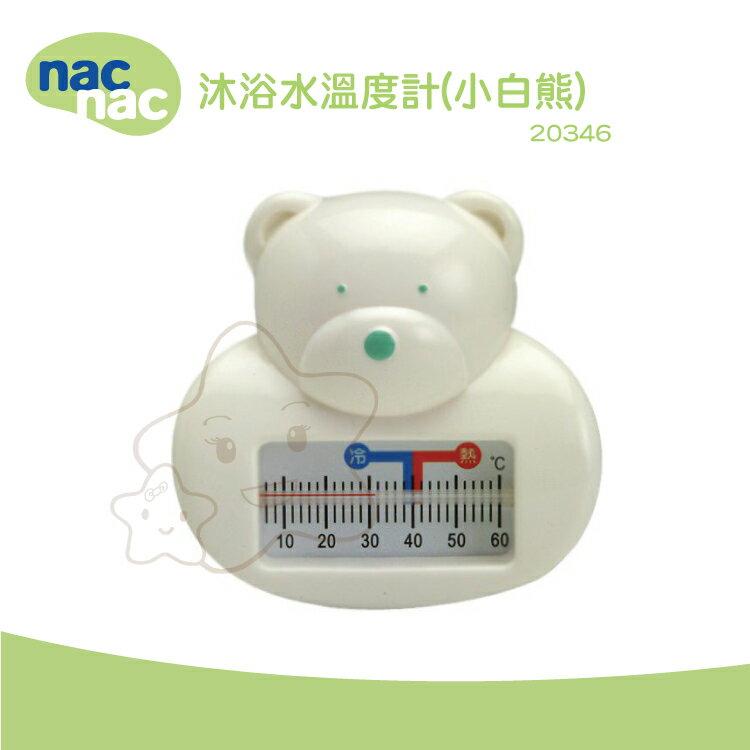【大成婦嬰】nac nac 小白熊沐浴水溫計20346  溫度計