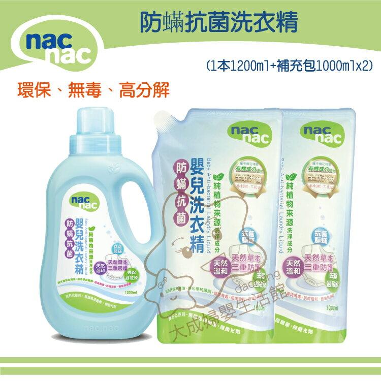 【大成婦嬰】nac nac 防蟎抗菌洗衣精 1罐1200ml+2包補充包1000ml - 限時優惠好康折扣