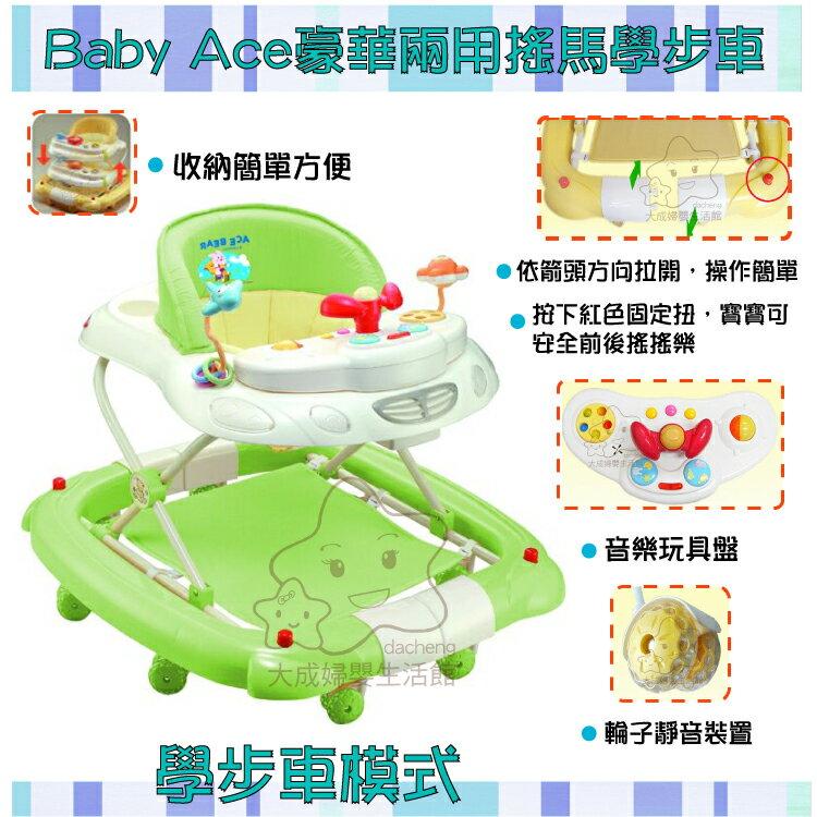 【大成婦嬰】Baby Ace 豪華二用搖馬學步車/螃蟹車/助步車(黃/草綠) 1
