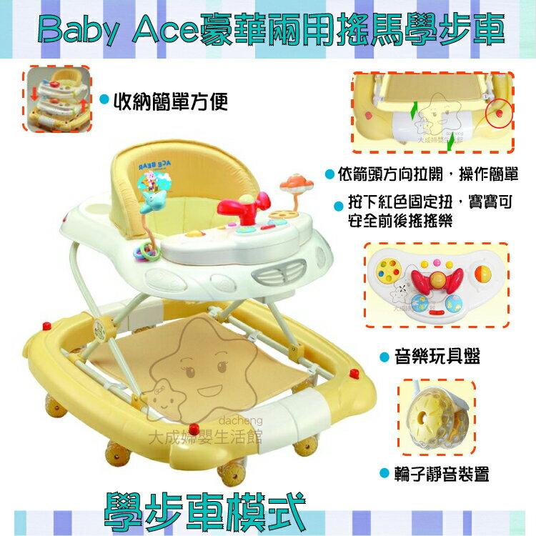 【大成婦嬰】Baby Ace 豪華二用搖馬學步車/螃蟹車/助步車(黃/草綠)