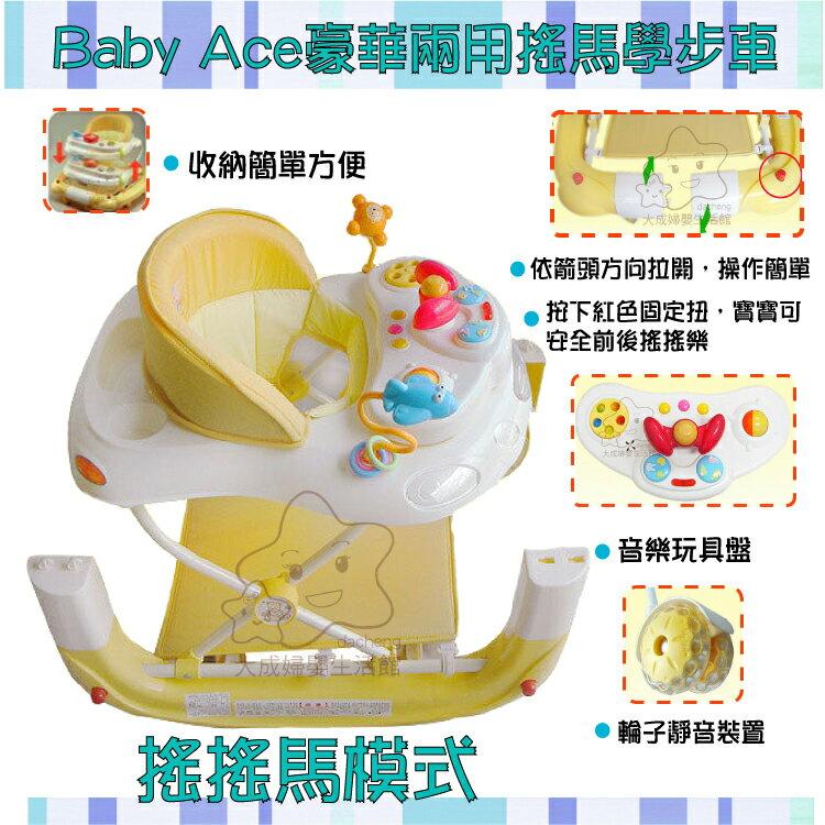 【大成婦嬰】Baby Ace 豪華二用搖馬學步車/螃蟹車/助步車(黃/草綠) 2