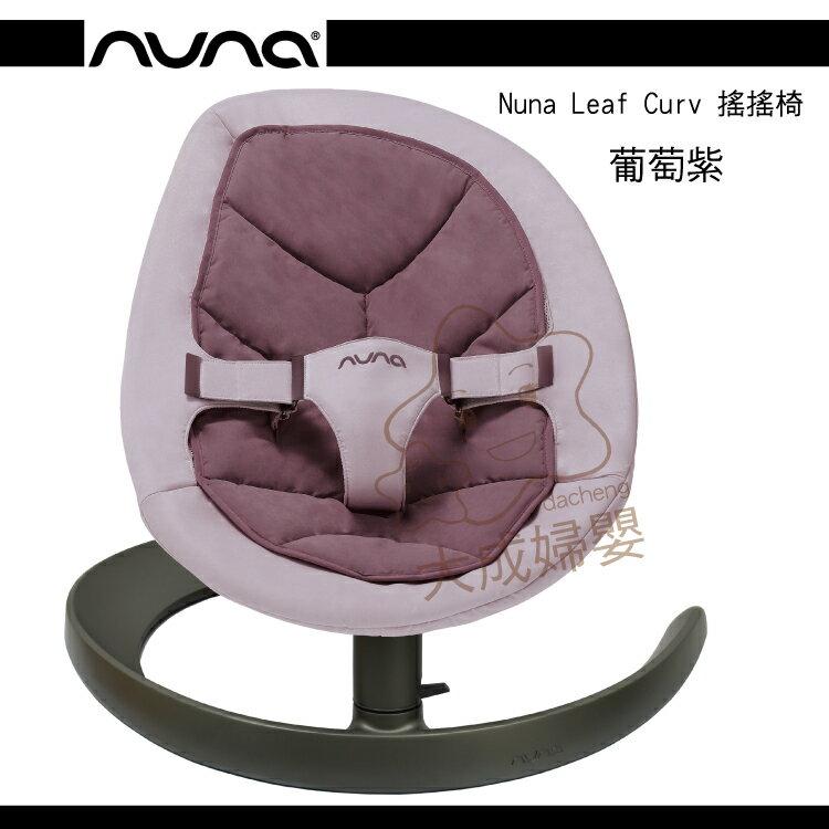【大成婦嬰 】限時超值優惠組Nuna Leaf curv 搖搖椅 (SE-03) 5色可選 免插電免電池 全新品 公司貨 4