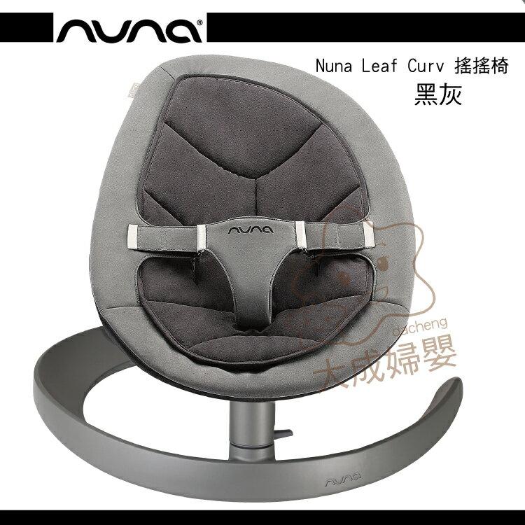 【大成婦嬰 】限時超值優惠組Nuna Leaf curv 搖搖椅 (SE-03) 5色可選 免插電免電池 全新品 公司貨 8