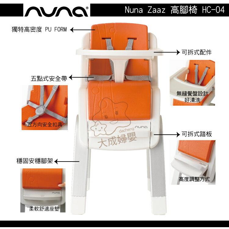 【大成婦嬰】限時超值優惠組 Nuna Zaaz (HC-04) 高腳椅 (5色可選) 氣壓式 餐椅 1