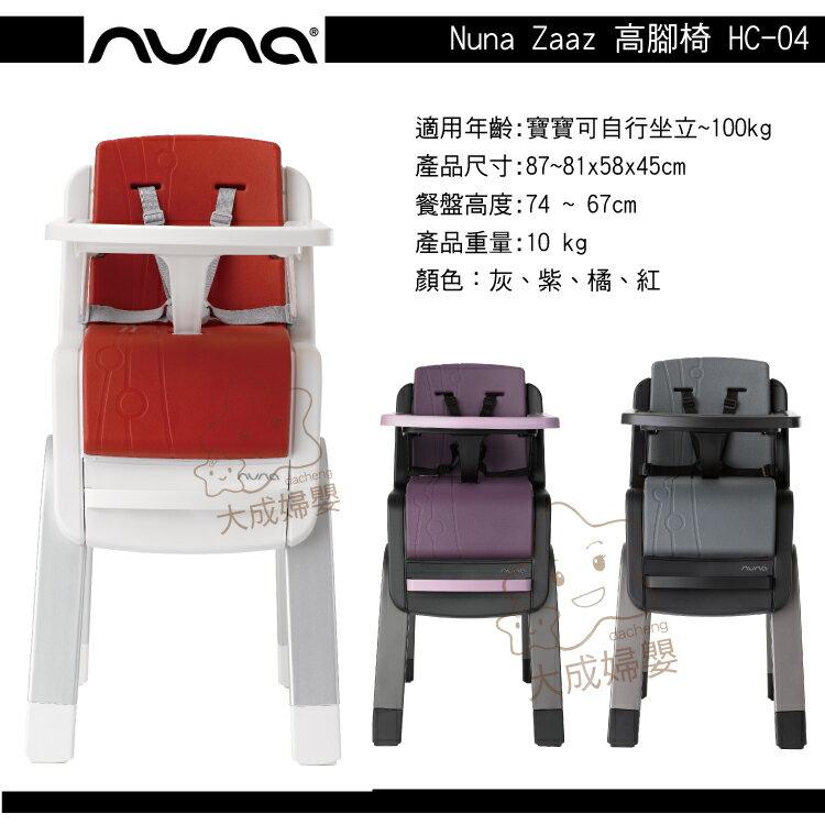 【大成婦嬰】限時超值優惠組 Nuna Zaaz (HC-04) 高腳椅 (5色可選) 氣壓式 餐椅 2