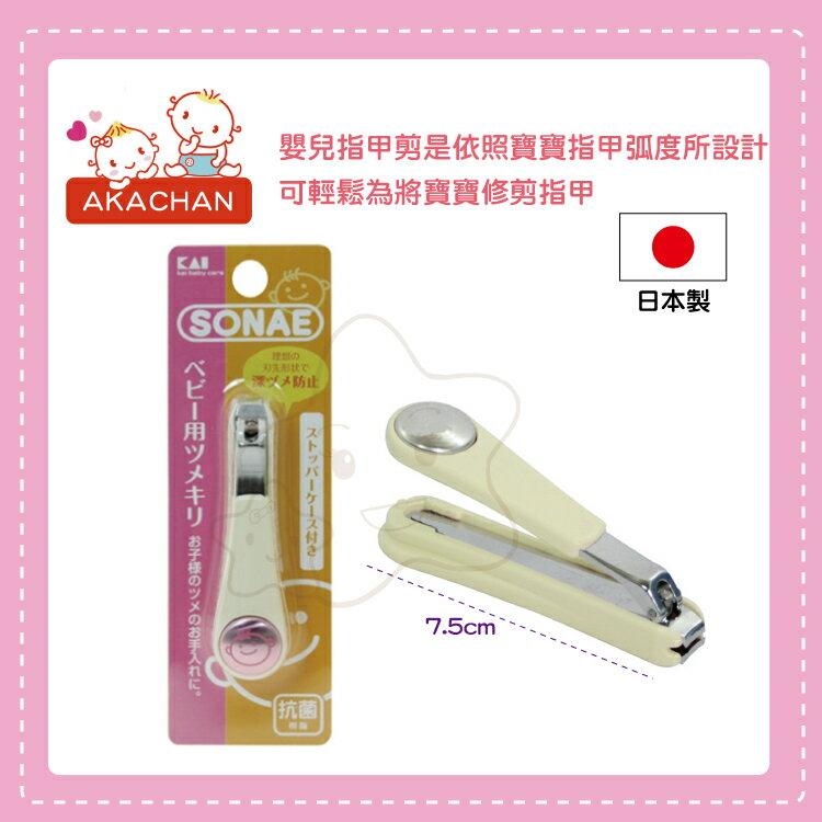 【大成婦嬰】AKACHAN 嬰兒安全指甲剪_JHK-24849 - 限時優惠好康折扣