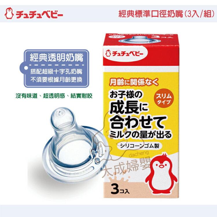 【大成婦嬰】CHUCHU 啾啾 經典型標準口徑奶嘴9069(十字孔)3入/組