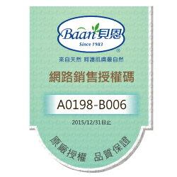 【大成婦嬰】Baan 貝恩nenedent木糖醇兒童牙膏(綜合水果/香蕉蘋果) 2