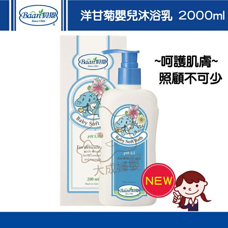 【大成婦嬰】Baan 貝恩 洋甘菊沐浴乳200ml 特價 限量