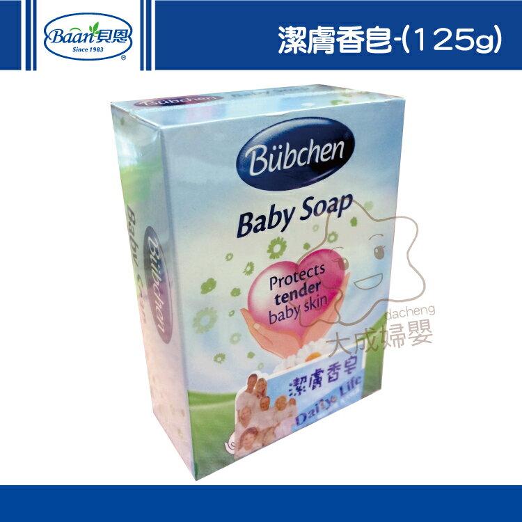 ~大成婦嬰~Baan 貝恩 Bubchen 潔膚香皂 嬰兒香皂