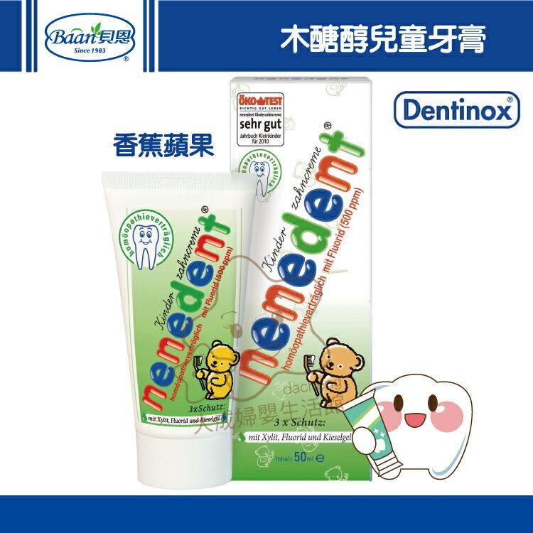 【大成婦嬰】Baan 貝恩nenedent木糖醇兒童牙膏(綜合水果/香蕉蘋果) 1
