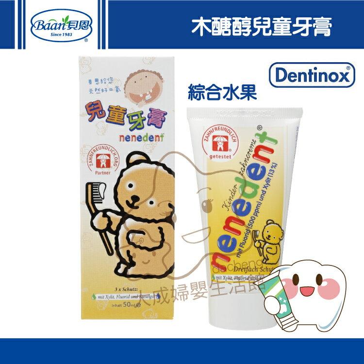 【大成婦嬰】Baan 貝恩nenedent木糖醇兒童牙膏(綜合水果/香蕉蘋果) 0