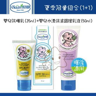 【大成婦嬰】Baan 貝恩 夏季限量組合 (嬰兒防曬乳液35ml+嬰兒水漾保濕調理乳液50ml) 不拆售