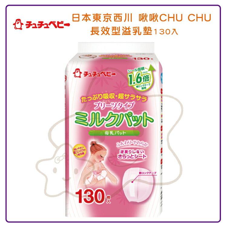 【大成婦嬰】啾啾 Chu Chu 長效型防溢乳墊130入 N-118 日本製