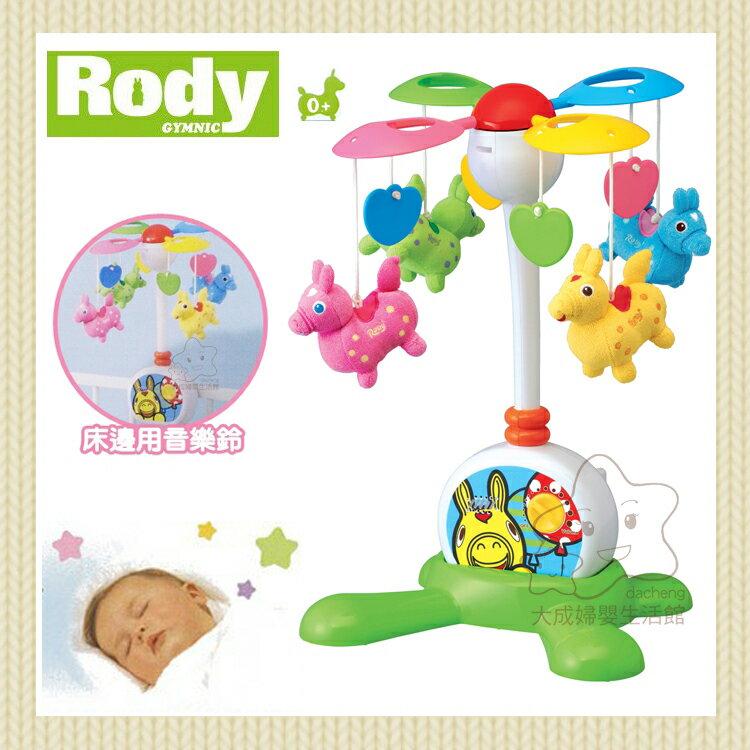 【大成婦嬰】Rody 跳跳馬 兩用音樂鈴3527 玩具 / 音樂 / 聲響