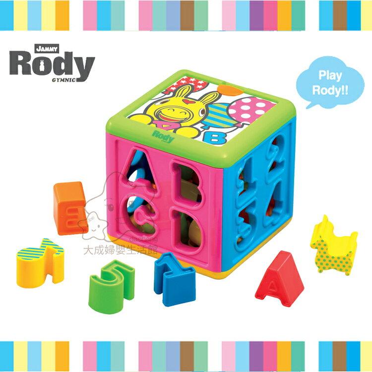 【大成婦嬰】Rody 積木益智盒3661 積木 / 嬰幼兒 玩具
