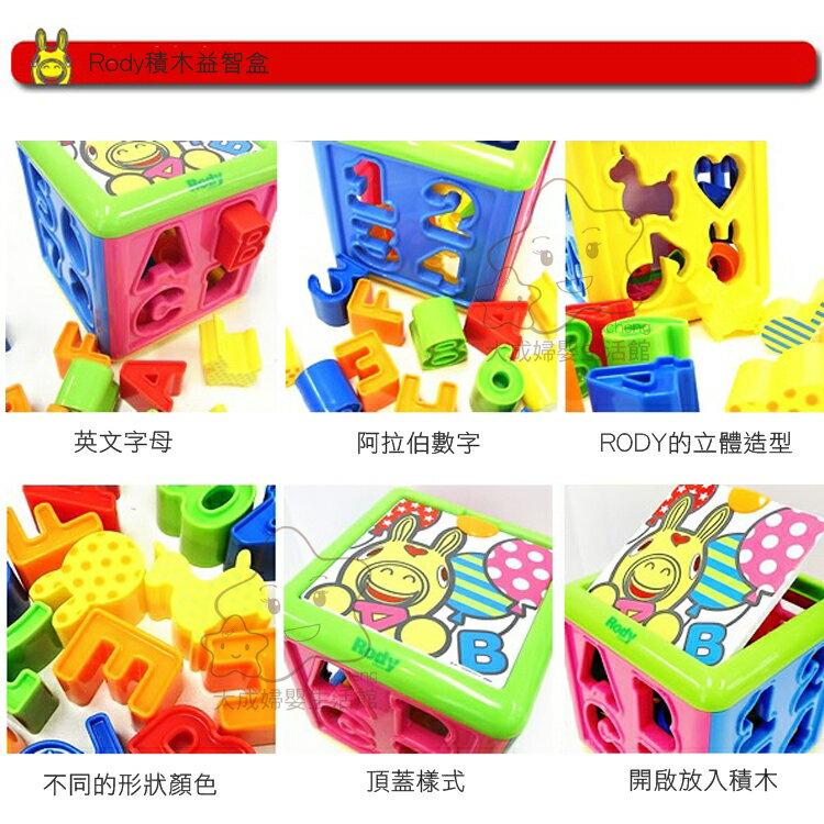 【大成婦嬰】Rody 積木益智盒3661 積木  /  嬰幼兒 玩具 1