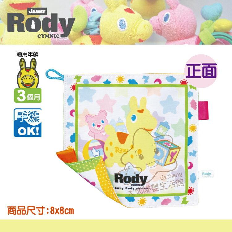 【大成婦嬰】Rody 跳跳馬 安撫手帕 3754 聲響 / 玩具