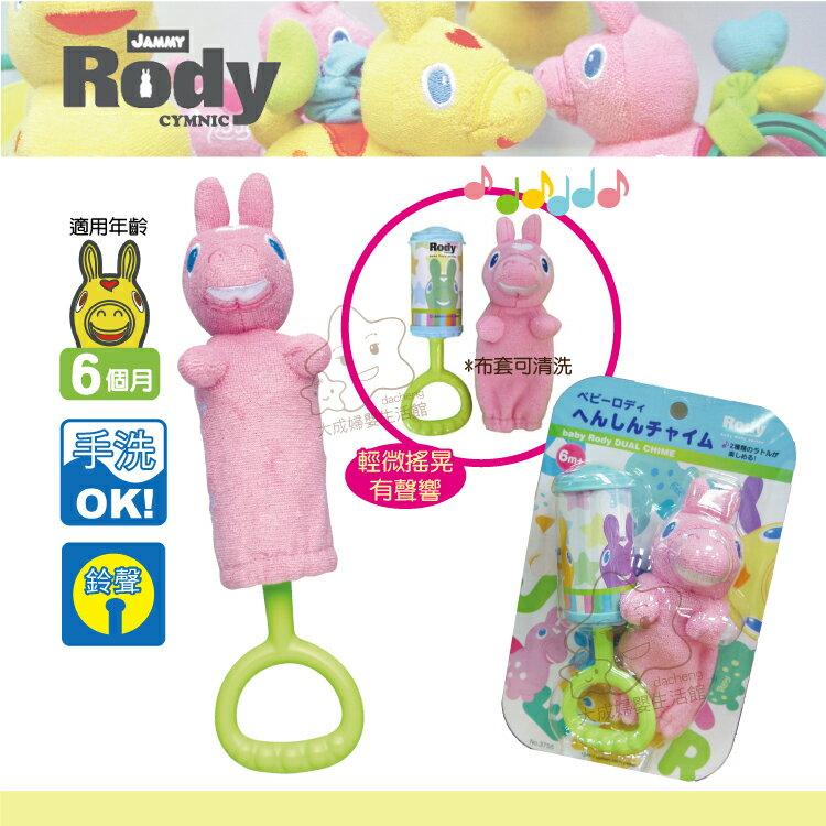 【大成婦嬰】Rody 跳跳馬 布套手搖鈴 3755 玩具 / 聲響 / 音樂 0