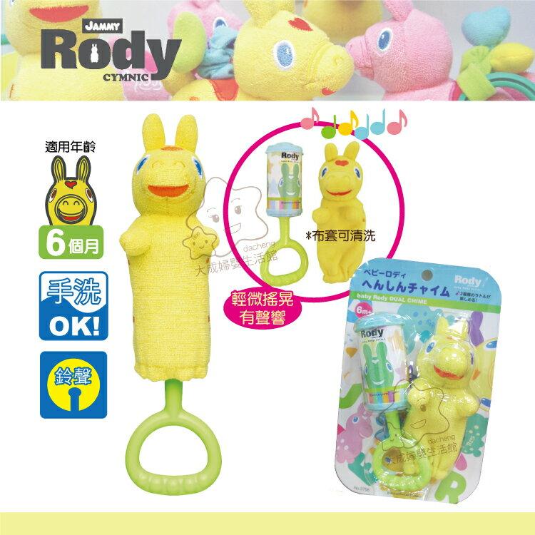 【大成婦嬰】Rody 跳跳馬 布套手搖鈴 3755 玩具 / 聲響 / 音樂 1