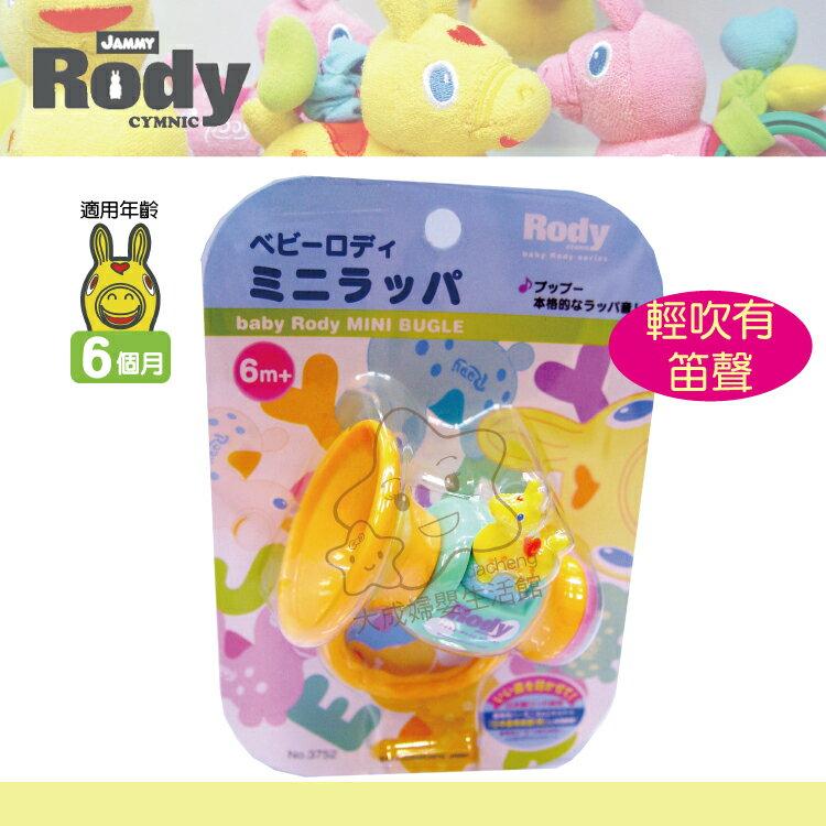 【大成婦嬰】Rody 跳跳馬 音樂喇叭手搖鈴 3752 玩具 / 音樂 / 聲響