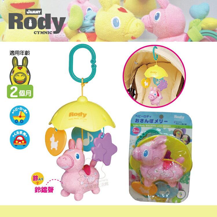 【大成婦嬰】Rody 跳跳馬 布質雨傘掛件組 3771