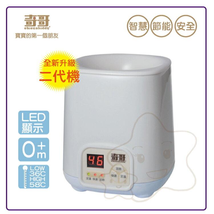 【大成婦嬰】奇哥 微電腦溫奶器 全新升級二代機 36900B 2