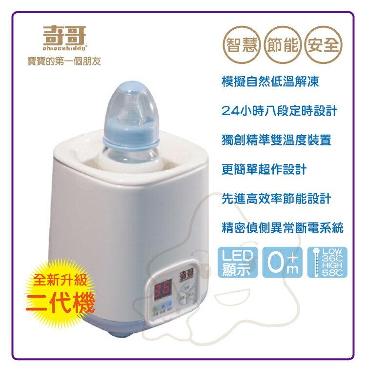 【大成婦嬰】奇哥 微電腦溫奶器 全新升級二代機 36900B 1