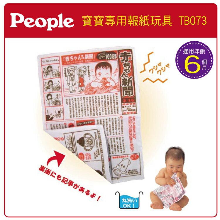 【大成婦嬰】日本 People 寶寶專用報紙玩具 (TB073) 0