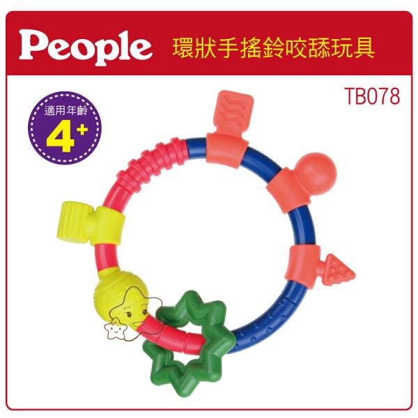 大成婦嬰生活館:【大成婦嬰】日本People環狀手搖鈴咬舔玩具TB078NEW(適用4個月以上)隨機出貨