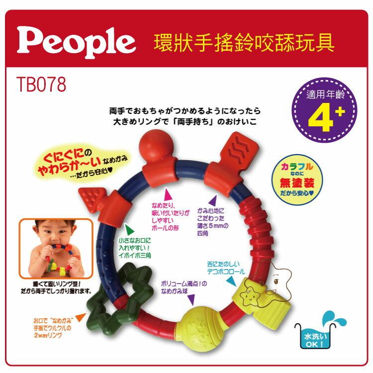 【大成婦嬰】日本 People 環狀手搖鈴咬舔玩具 TB078NEW  (適用4個月以上) 隨機出貨 1