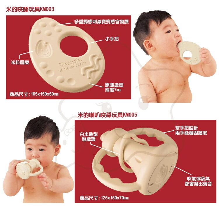 【大成婦嬰】日本 People 米的舔咬玩具-米粒KM-003 (米製品玩具系列) 日本製 1