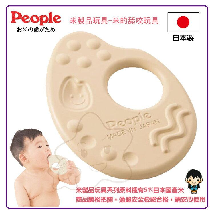【大成婦嬰】日本 People 米的舔咬玩具-米粒KM-003 (米製品玩具系列) 日本製 0