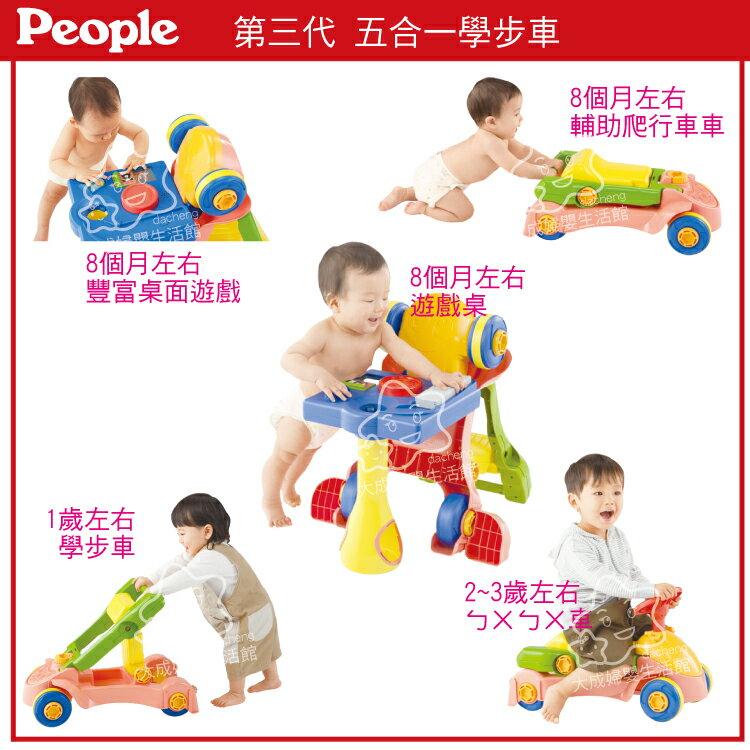 【大成婦嬰】日本 People 全新款第三代(HD015) 5合1變身學步車『日本進口』 1