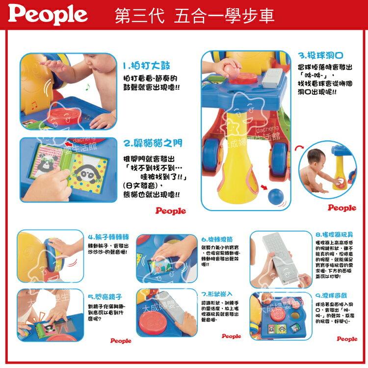 【大成婦嬰】日本 People 全新款第三代(HD015) 5合1變身學步車『日本進口』 2